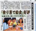 保育所の箸採用 北国新聞の掲載記事