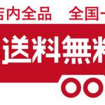 岩多箸店オンラインショップ