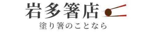岩多箸店バナー