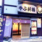 昨晩行ったやぶ新橋店さんは、自信を持っておすすめできる輪島の有名店です