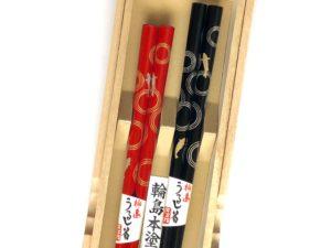 うるし箸【波紋】