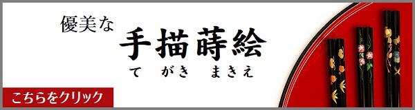本うるし箸手描き蒔絵バナー