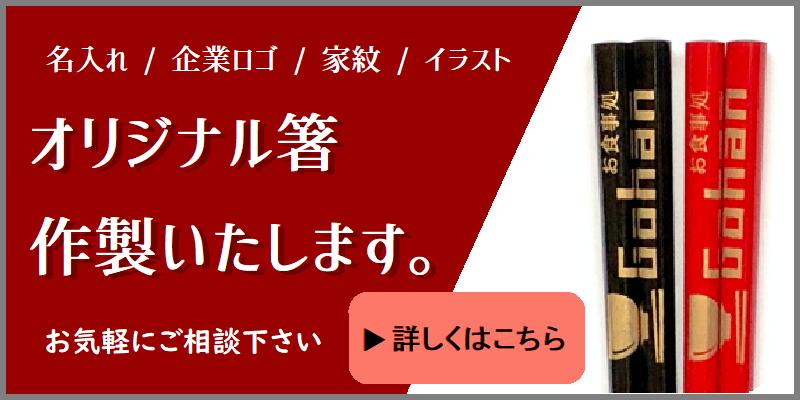 昭和40年創業 お箸の製造元がつくる輪島ブランドの名入れ箸
