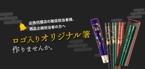 オリジナルの箸を作りませんか